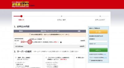 【お名前.com】ドメイン取得時にWhois情報公開代行のチェックを忘れて大損害1