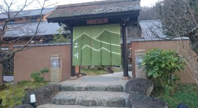 入口-天然温泉三峰