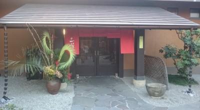 玄関-天然温泉三峰