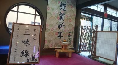 謹賀新年-天然温泉三峰
