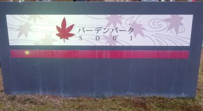曽木温泉-バーデンパークSOGI2